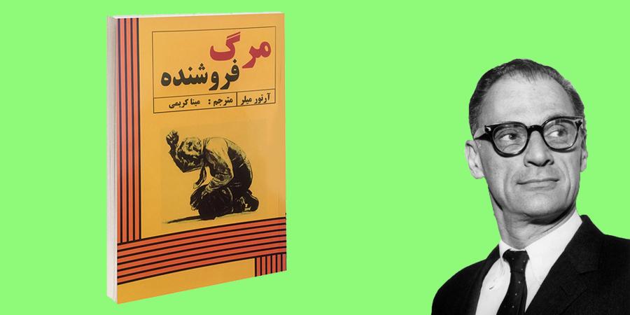 کتاب مرگ فروشنده | اثر آرتور میلر