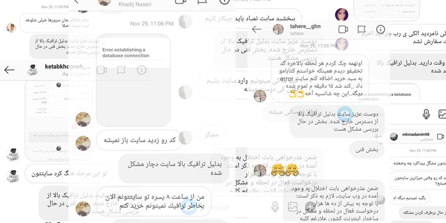پیام های ارسالی در اینستاگرام هافکو در جمعه سیاه