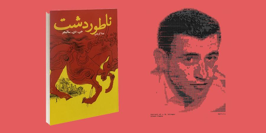 کتاب ناطور دشت اثر دی.جی.سالینجر؛ نقدی بر جامعۀ غرب