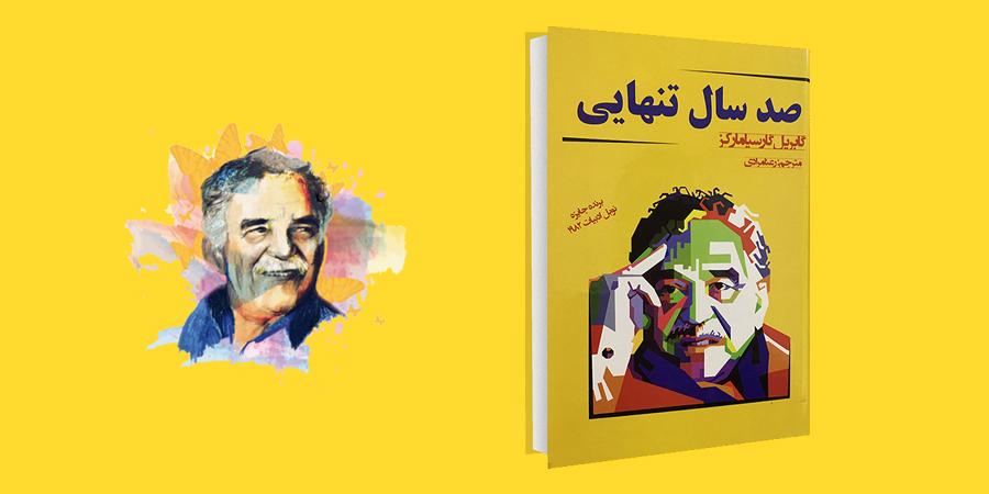 """کتاب """"صد سال تنهایی"""" اثر گابریل گارسیا مارکز؛ رمانی به درازای تاریخ"""